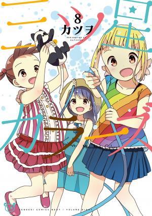 Mitsuboshi Colors 8 Manga