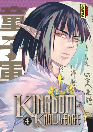 Kingdom Of Knowledge 4 Manga