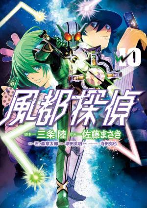 couverture, jaquette Kamen Rider W: Fuuto Tantei 10  (Shogakukan) Manga