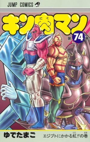 Kinnikuman 74 Manga