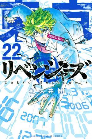 couverture, jaquette Tokyo Revengers 22  (Kodansha)