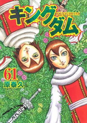 couverture, jaquette Kingdom 61  (Shueisha)