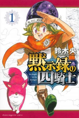 Mokushiroku no Yon-kishi 1 simple