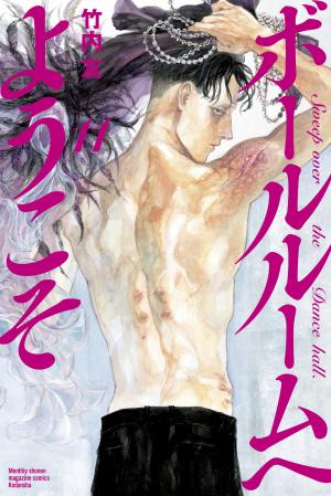 couverture, jaquette Welcome to the Ballroom 11  (Kodansha)