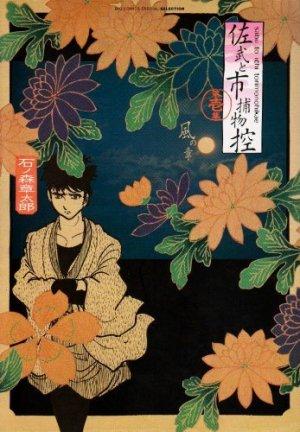 Sabu et Ichi édition Japonaise
