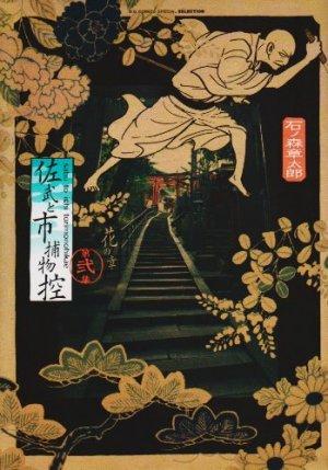 couverture, jaquette Sabu et Ichi 2  (Shogakukan)