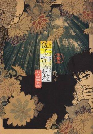 couverture, jaquette Sabu et Ichi 3  (Shogakukan)