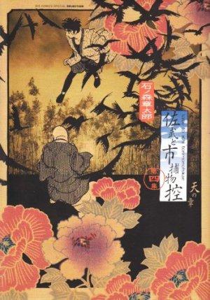 couverture, jaquette Sabu et Ichi 4  (Shogakukan)