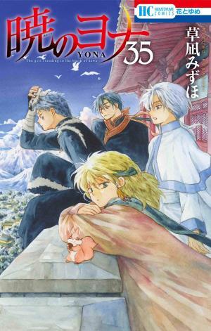 couverture, jaquette Yona, Princesse de l'aube 35  (Hakusensha)