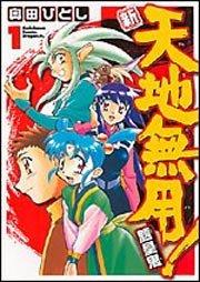 Tenchi Muyo ! édition Réédition Japonaise