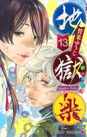 couverture, jaquette Hell's Paradise 13  (Shueisha)