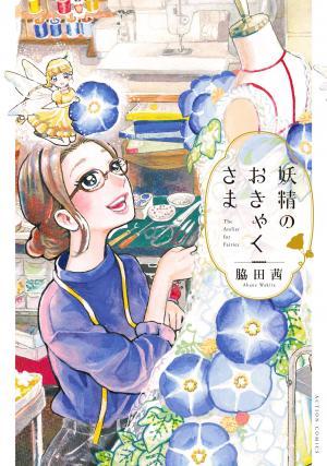 Yousei no Okyaku-sama 1