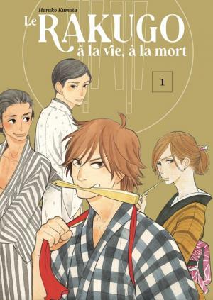 couverture, jaquette Le rakugo à la vie, à la mort 1  (le lézard noir) Manga