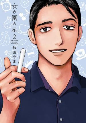 Onna no Sono no Hoshi 2 Manga