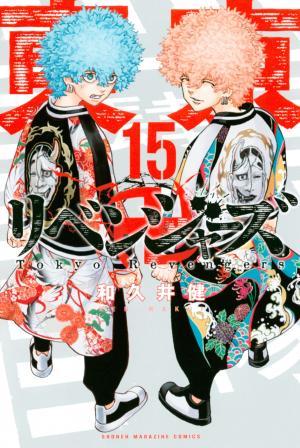 couverture, jaquette Tokyo Revengers 15  (Kodansha)
