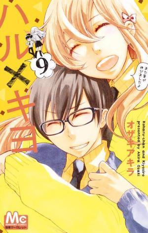Haru × Kiyo 9 Manga
