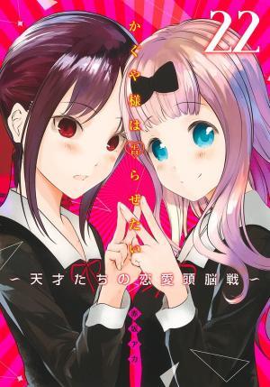 Kaguya-sama : Love Is War 22