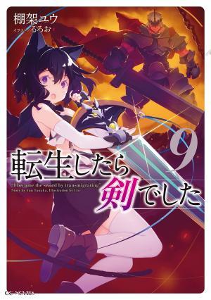 Reincarnated as a sword 9 Light novel