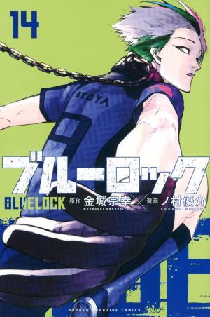 Blue Lock 14