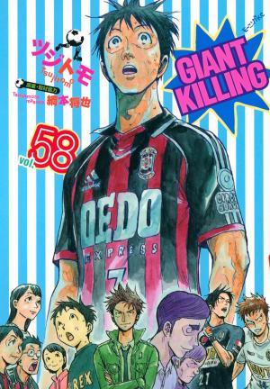 couverture, jaquette Giant Killing 58  (Kodansha)