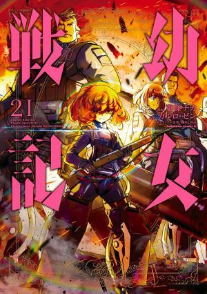 couverture, jaquette Tanya The Evil 21  (Kadokawa)