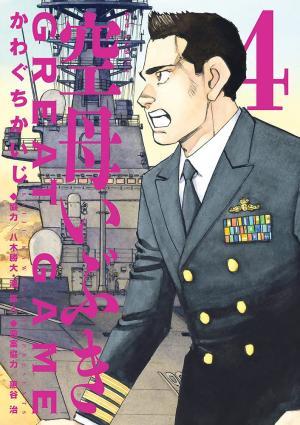 Kuubo Ibuki Great Game 4 Manga