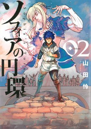Le Lien du destin 2 Manga
