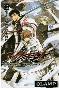 couverture, jaquette Tsubasa Reservoir Chronicle 12 Allemande (Egmont manga)