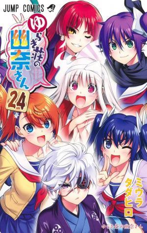 couverture, jaquette Yûna de la pension Yuragi 24  (Shueisha)