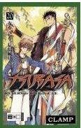 couverture, jaquette Tsubasa Reservoir Chronicle 20 Allemande (Egmont manga)