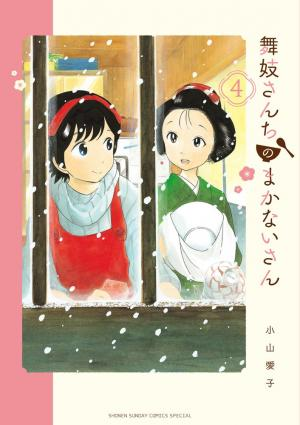 Maiko-san Chi no Makanai-san 4