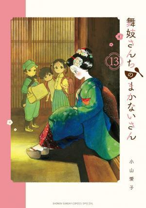 Maiko-san Chi no Makanai-san 13