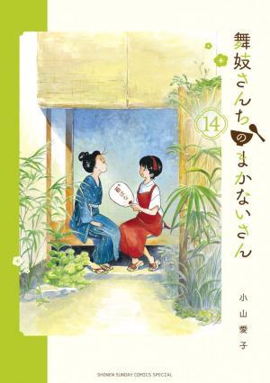 Maiko-san Chi no Makanai-san 14