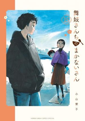 Maiko-san Chi no Makanai-san 15