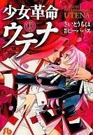 Utena, La Fillette Revolutionnaire édition Réédition Japonaise