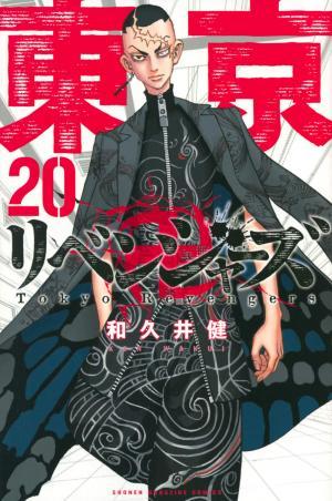 couverture, jaquette Tokyo Revengers 20  (Kodansha)