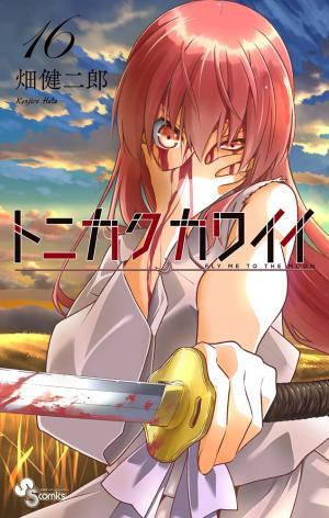 couverture, jaquette Tonikaku Kawaii 16