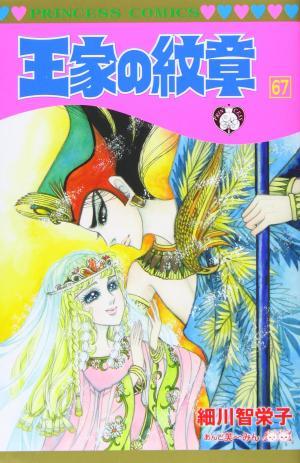 Ouke no Monshou 67 Manga