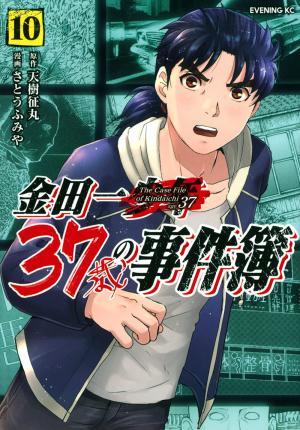 Kindaichi 37-sai no Jikenbo 10