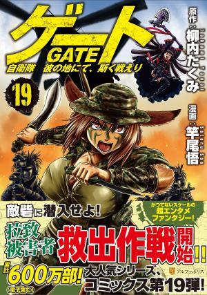 couverture, jaquette Gate - Au-delà de la porte 19  (Alpha Polis)