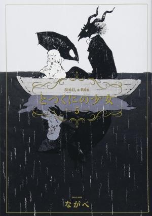 couverture, jaquette L'Enfant et le Maudit 5  (Mag garden) Manga