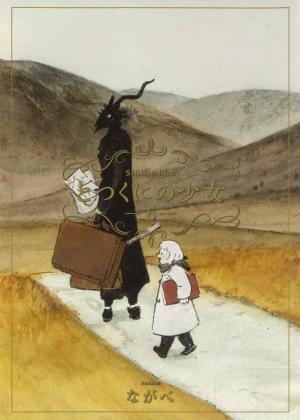 couverture, jaquette L'Enfant et le Maudit 6  (Mag garden)