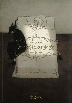 couverture, jaquette L'Enfant et le Maudit 8  (Mag garden)