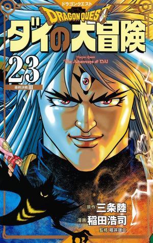 Dragon Quest - La Quête de Dai  23