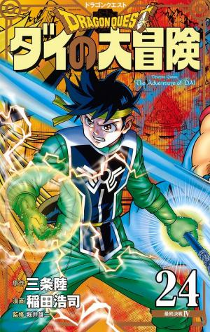 couverture, jaquette Dragon Quest - La Quête de Dai  couleur 24