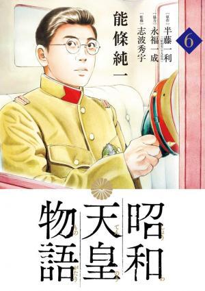 Empereur du Japon 6