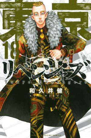couverture, jaquette Tokyo Revengers 18  (Kodansha)