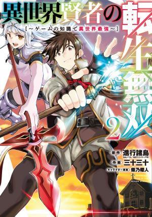 couverture, jaquette Isekai Kenja no Tensei Musou - Game no Chishiki de Isekai Saikyou 2  (Square enix) Manga