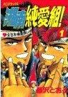 Young GTO ! édition Japonaise