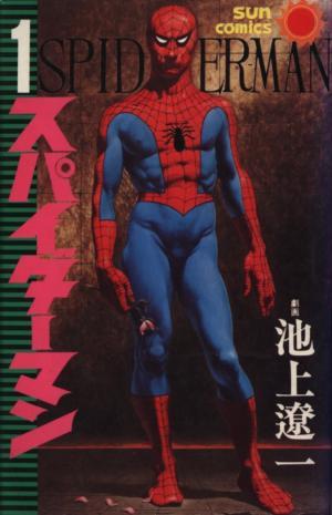 couverture, jaquette Spider-Man 1 1ère édition (Asahi sonorama) Manga